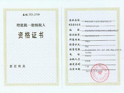 纳税人资格证书